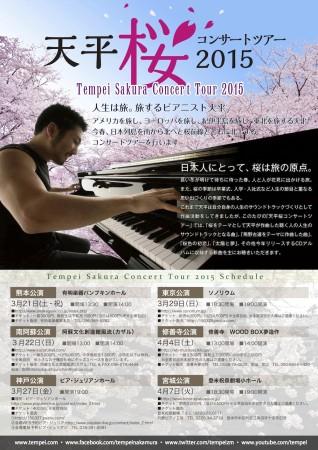 150109_Tempei_Sakura_Flyer_omote