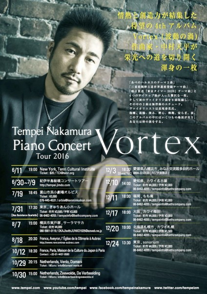 160527_Graphics_LiveTour_Flyer_Vortex