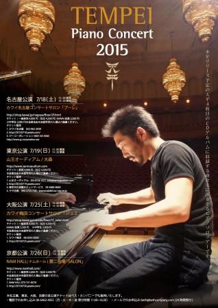 2015_0501_Summer_Flyer_B