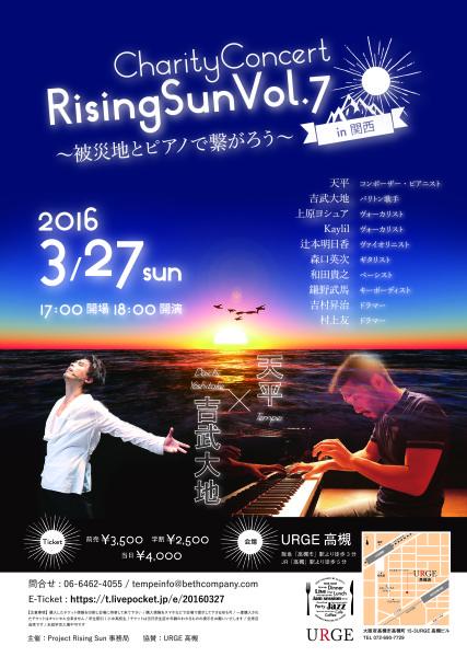 RisingSun2016_繧「繧ヲ繝医Λ繧、繝ウ貂・01