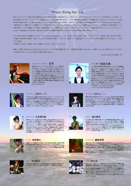 RisingSun2016_アウトライン済-02