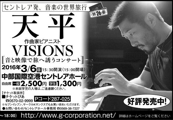 ジーコーポレーション様_朝日h2d_160225-3
