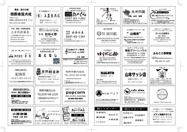 広告協賛2016年用-1out