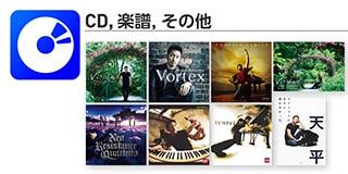 CD, 楽譜, その他